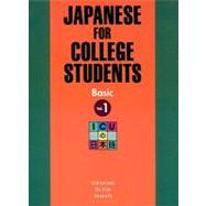 Japanese for College Students I Text
